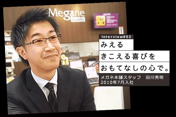 田川 秀明