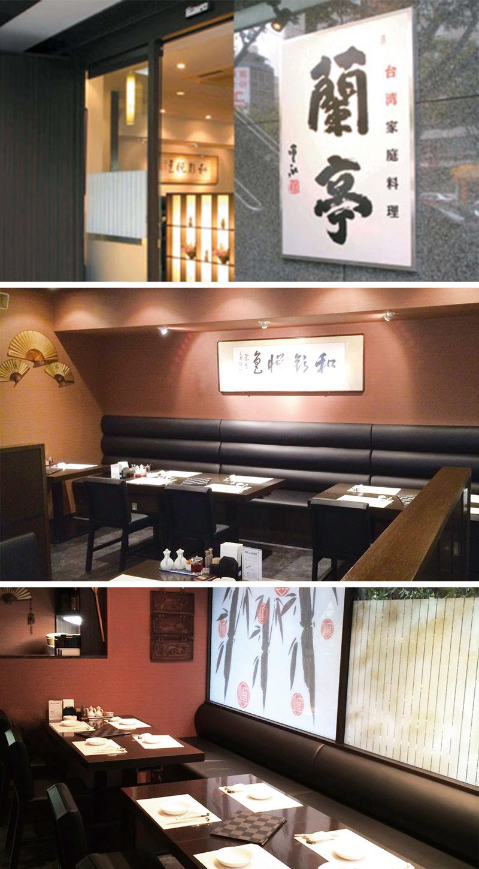 チャイニーズ・ダイニング 蘭亭 谷九店